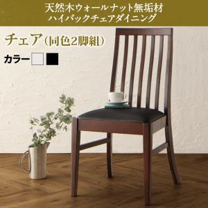 ダイニングチェア 2脚組 ハイバックチェア 木製 チェア イス 椅子 ダイニングチェアー チェアー 食卓 セット おしゃれ クッション 座面合皮 食卓椅子 食卓いす 食事いす 食事椅子 r-th-500021125