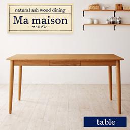 ダイニングテーブル 幅150cm 天然木タモ無垢材ダイニング マ・メゾン/テーブル(W150) 家具通販 新生活 敬老の日 送料無料