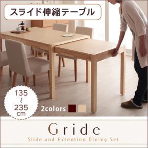 テーブル単品 スライド伸縮テーブル 伸長ダイニングテーブル グライド 135cmから最大235cm 4人から8人用 伸長式 伸縮 伸縮式 エクステンションテーブル 食卓テーブル キャスター付き 天然木 木製テーブル ワイド おしゃれ 北欧 かわいい 送料無料