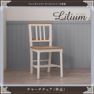 チャーチチェア (単品) チェア チェアー フレンチシャビーテイストシリーズ家具 リーリウム チャーチチェアー 1脚 いす イス 椅子 ダイニングチェア ホワイト 白 高級感 おしゃれ 送料無料