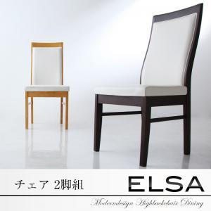 ダイニングチェア (2脚組) モダンデザインハイバックチェアダイニング エルサ ハイバックチェア ハイバックチェアー ダイニングチェアー 椅子 イス いす 食卓椅子 合皮 レザー 高級感 おしゃれ 送料無料