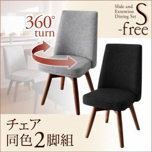 回転チェア (2脚組) チェアー エスフリー ダイニングチェアー ダイニングチェア 木製 椅子 イス いす 回転 回る 回転椅子 2脚セット 食卓椅子 高級感 おしゃれ 【送料無料】