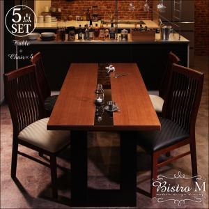 ダイニングテーブルセット 5点セット(テーブル+チェア×4) 4人掛け 4人用 モダンデザインダイニング ビストロ エム ダイニングセット テーブルセット 食卓セット ダイニングチェア チェアー ダイニング 木製 高級感 おしゃれ 送料無料