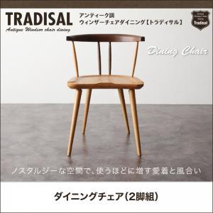 ダイニングチェア (2脚組) チェア チェアー 完成品 アンティーク調ウィンザーチェアダイニング トラディサル ダイニングチェアー 椅子 イス いす 食卓椅子 木製 高級感 おしゃれ 送料無料