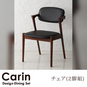 チェア(2脚組) ダイニングチェア デザインダイニング カーリン ダイニングチェアー チェア チェアー リビング 椅子 イス いす 食卓椅子 食卓チェア 木製 高級感 おしゃれ 北欧モダン ナチュラル 送料無料