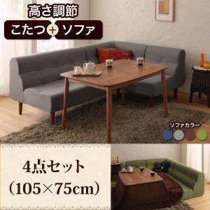 リビングダイニングセット 4点セット(105×75cm) (こたつテーブル+1人掛けソファ+2人掛けソファ+コーナータイプ) ダイニングセット ダイニングテーブルセット 食卓セット r-th-40601381