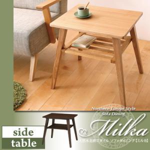 テーブル サイドテーブル ミニテーブル ナイトテーブル コーヒーテーブルやソファサイドに 天然木北欧スタイル -ミルカ サイドテーブル- ナチュラル ブラウン 茶 北欧 家具通販 新生活 敬老の日 送料無料