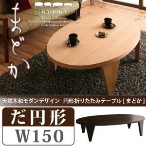 折りたたみテーブル だ円形 だ丸型 だ丸テーブル 折れ脚 折り畳み テーブル 天然木和モダンデザイン だ円形折りたたみテーブル -まどか だ円形タイプ(幅150cm)- 和室 洋室 家具通販 新生活 敬老の日 送料無料