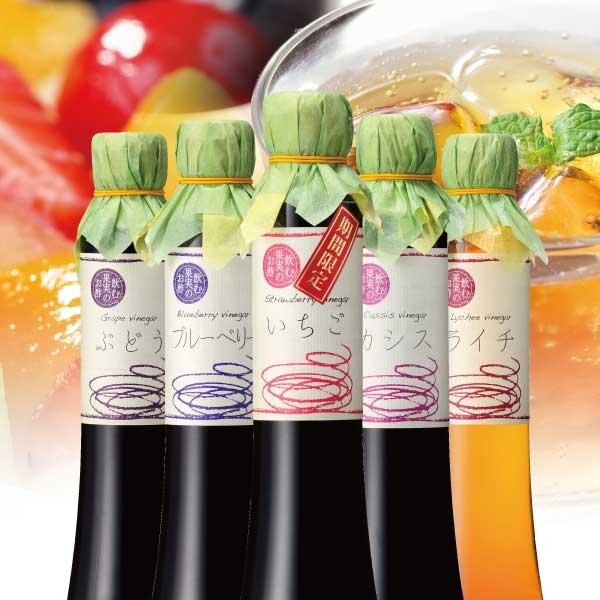 【送料無料(沖縄・離島除く)】飲む果実のお酢 5本ギフトセット(ギフト箱入り)