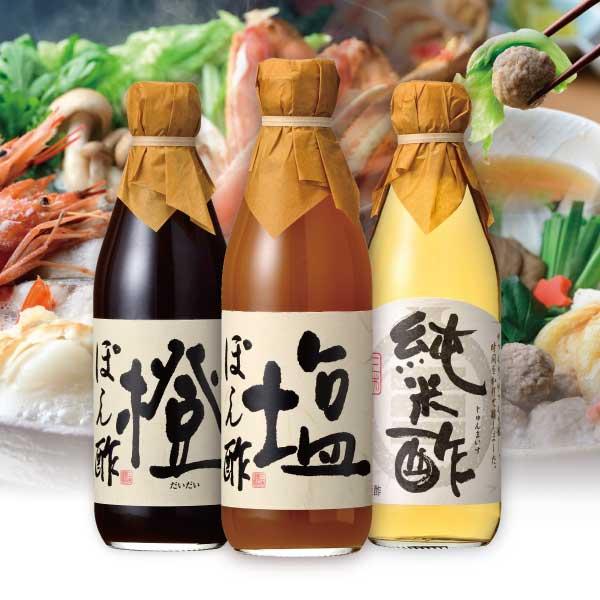 こだわりのお酢&酢屋のぽん酢ギフト<純米酢&ぽん酢 3本セット>(ギフト箱入り)