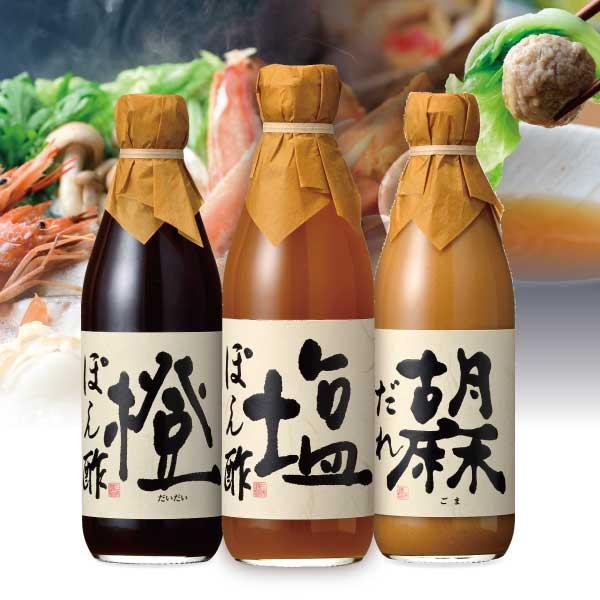酢屋のぽん酢&ごまだれ 3本ギフトセット(ギフト箱入り)