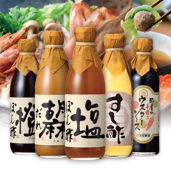 こだわりのお酢&ぽん酢・胡麻だれ 詰め合せギフトセット(ギフト箱入り)