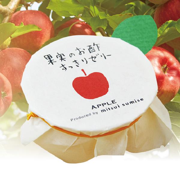 果実のお酢すっきりゼリー<りんご>
