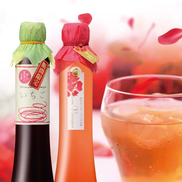飲むカーネーションのお酢&果実のお酢 2本詰合せギフトセット