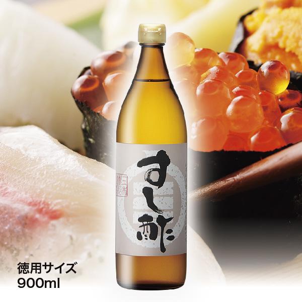 お酢に砂糖と塩だけで味付けした調味酢です お寿司のほか いろんなお料理に使える便利なお酢です 本日限定 すし酢 徳用サイズ 即日出荷 900ml