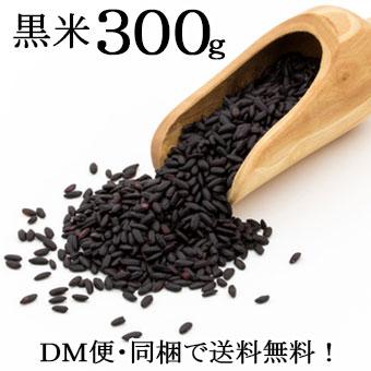 人気の雑穀 黒米300g 同梱で送料無料 DM便 代引不可 #160;黒米 300g ポリフェノールの一種アントシアニンが入っています 古代米 返品不可 炊き方 くろまい くろ米 送料込 便利なチャック付き 国産 雑穀米
