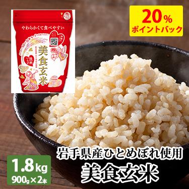 白米モードで炊ける加工玄米です 便利な無洗米にしました 美食玄米 900g×2本 ミツハシライス 送料無料 玄米 げんまい 選択 玄米ご飯 白米 無洗米 米 夏バテ対策 トレンド こめ お米 国産 国内産 カロリーオフ 低糖質食品 白米モード 美味しい 糖質制限 糖質制限食品 ご飯 糖質オフ 低糖質 糖質カット ヘルシー ごはん