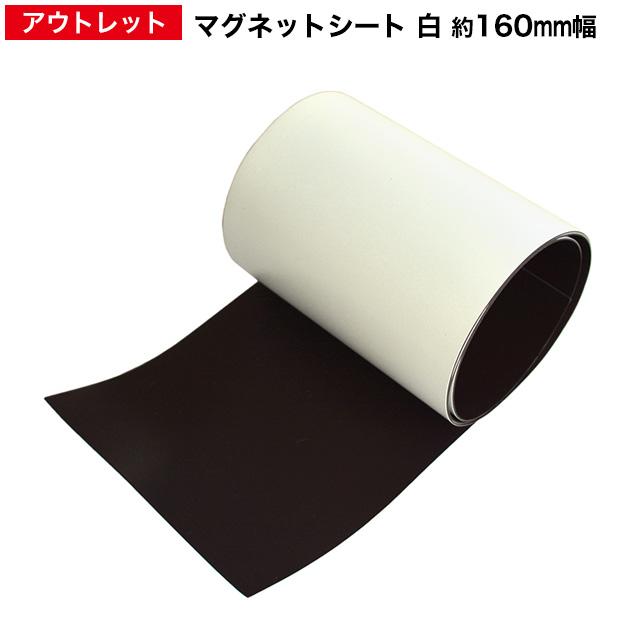 マグネット白 ホワイト 完全送料無料 マット 厚さ0.8mmゴム磁石 ラバーマグネット自由に裁断ができます 白 マグネットシート アウトレット 160mm×1m ツヤ消し 5☆好評