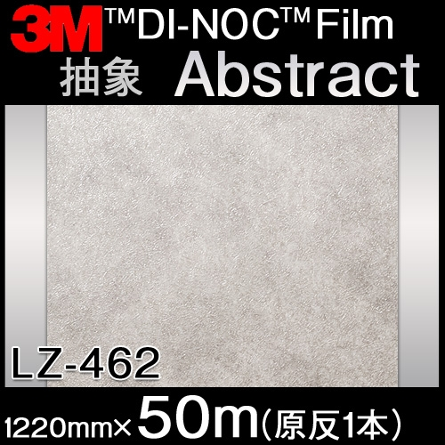 ダイノックシート<3M><ダイノック>フィルム Abstract 抽象 LZ-462 原反巾 1220mm 1巻(50m)