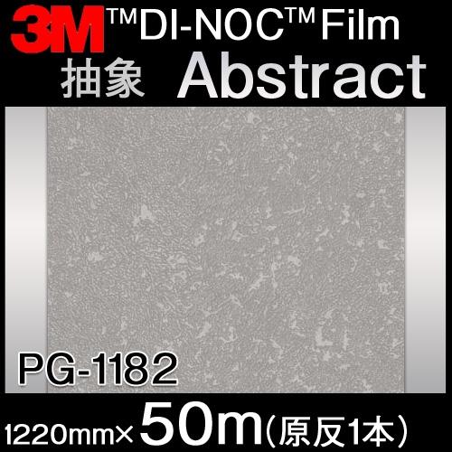 ダイノックシート<3M><ダイノック>フィルム Abstract 抽象 PG-1182 原反巾 1220mm 1巻(50m)