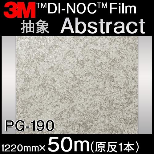ダイノックシート<3M><ダイノック>フィルム Abstract 抽象 PG-190 原反巾 1220mm 1巻(50m)