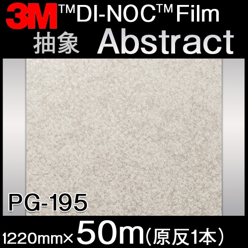 ダイノックシート<3M><ダイノック>フィルム Abstract 抽象 PG-195 原反巾 1220mm 1巻(50m)