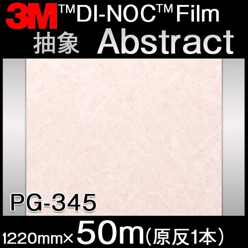 ダイノックシート<3M><ダイノック>フィルム Abstract 抽象 PT-345 原反巾 1220mm 1巻(50m)