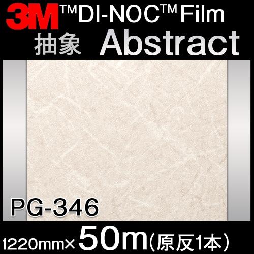 ダイノックシート<3M><ダイノック>フィルム Abstract 抽象 PT-346 原反巾 1220mm 1巻(50m)