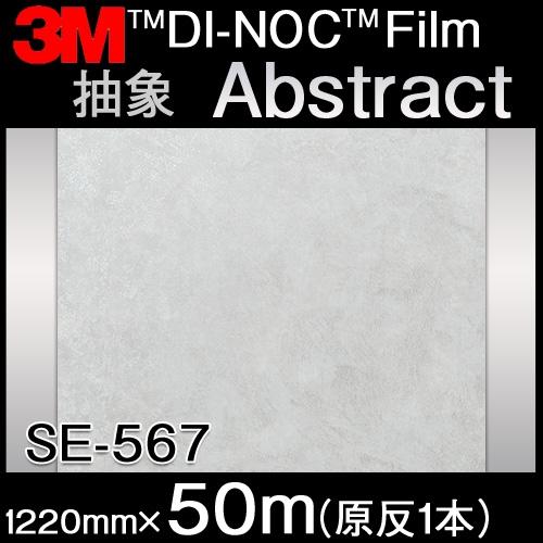 ダイノックシート<3M><ダイノック>フィルム Abstract 抽象 SE-567 原反巾 1220mm 1巻(50m)