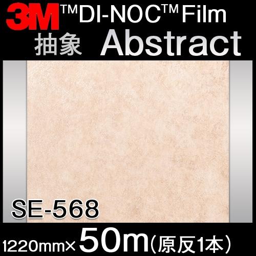 ダイノックシート<3M><ダイノック>フィルム Abstract 抽象 SE-568 原反巾 1220mm 1巻(50m)