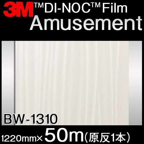 ダイノックシート<3M><ダイノック>フィルム Amusement アミューズメント BW-1310 原反巾 1220mm 1巻(50m)