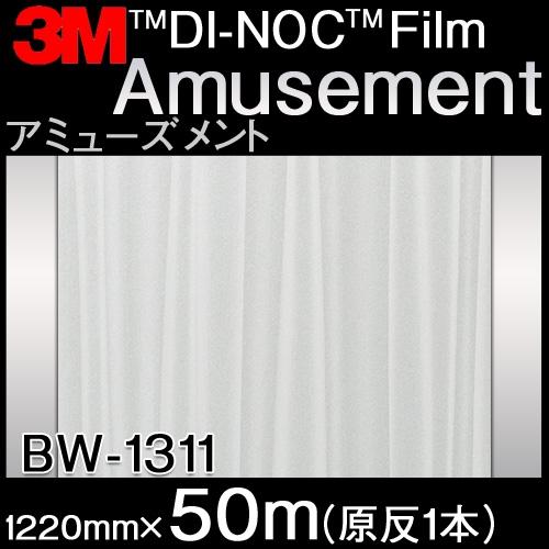 ダイノックシート<3M><ダイノック>フィルム Amusement アミューズメント Amusement 1巻(50m) BW-1311 原反巾 1220mm BW-1311 1巻(50m), 京都 森乃家:1c272d0e --- m2cweb.com