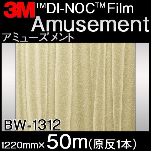 ダイノックシート<3M><ダイノック>フィルム Amusement アミューズメント BW-1312 原反巾 1220mm 1巻(50m)