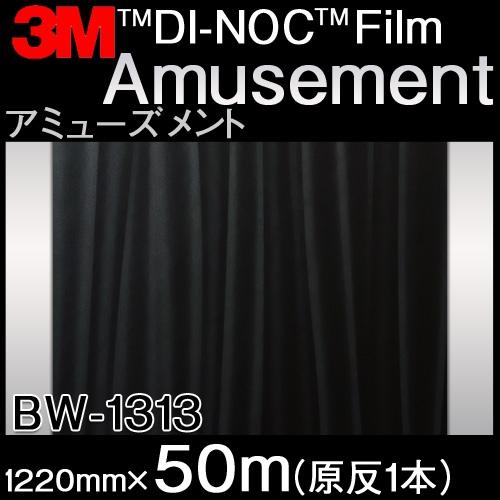 ダイノックシート<3M><ダイノック>フィルム Amusement アミューズメント BW-1313 原反巾 1220mm 1巻(50m)