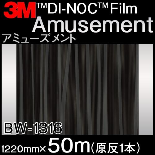 ダイノックシート<3M><ダイノック>フィルム Amusement アミューズメント BW-1316 原反巾 1220mm 1巻(50m)