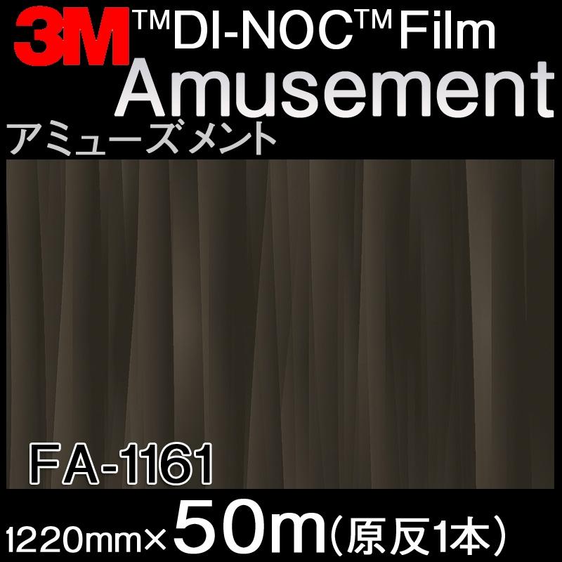 ダイノックシート<3M><ダイノック>フィルム Amusement アミューズメント FA-1161 原反巾 1220mm 1巻(50m)