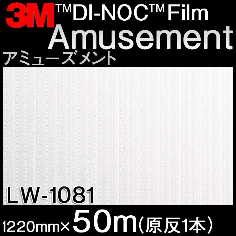 ダイノックシート<3M><ダイノック>フィルム Amusement アミューズメント LW-1081 原反巾 1220mm 1巻(50m)