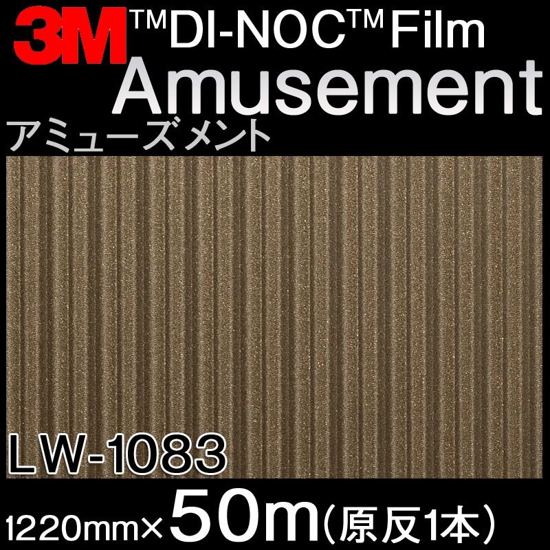 ダイノックシート<3M><ダイノック>フィルム Amusement アミューズメント LW-1083 原反巾 1220mm 1巻(50m)