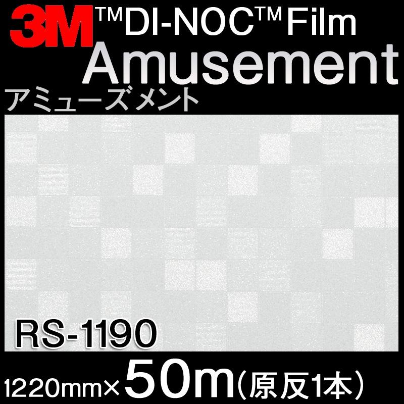 ダイノックシート<3M><ダイノック>フィルム Amusement Amusement アミューズメント RS-1190 RS-1190 原反巾 1220mm 1巻(50m) 1巻(50m), イタヤナギマチ:978497e6 --- harrow-unison.org.uk