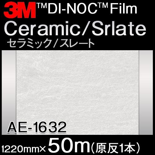 ダイノックシート<3M><ダイノック>フィルム Ceramic/Slate セラミック/スレート AE-1632 原反巾 1220mm 1巻(50m)