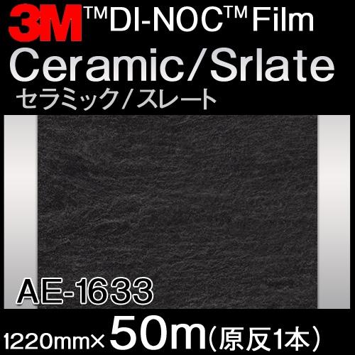 ダイノックシート<3M><ダイノック>フィルム Ceramic/Slate セラミック/スレート AE-1633 原反巾 1220mm 1巻(50m)