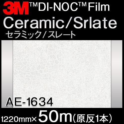 ダイノックシート<3M><ダイノック>フィルム Ceramic/Slate セラミック/スレート AE-1634 原反巾 1220mm 1巻(50m)