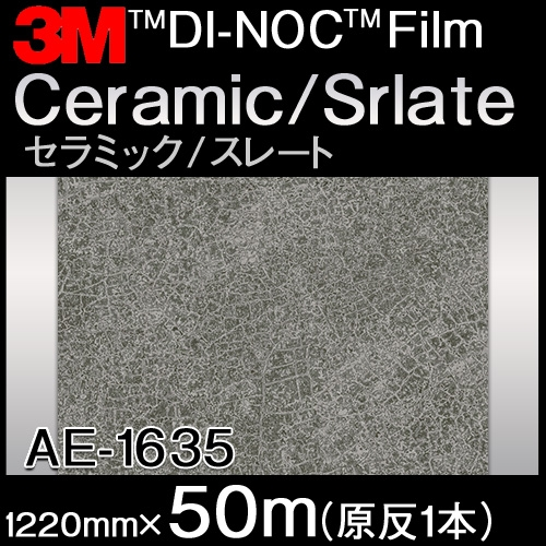ダイノックシート<3M><ダイノック>フィルム Ceramic/Slate セラミック/スレート AE-1635 原反巾 1220mm 1巻(50m)