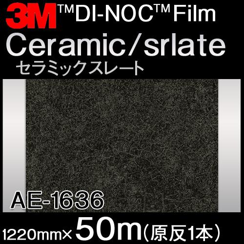 ダイノックシート<3M><ダイノック>フィルム Ceramic/Slate セラミック/スレート AE-1636 原反巾 1220mm 1巻(50m)