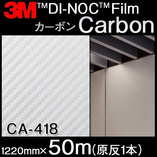 ダイノックシート<3M><ダイノック>フィルム Carbon カーボン CA-418 原反巾 1220mm 1巻(50m)