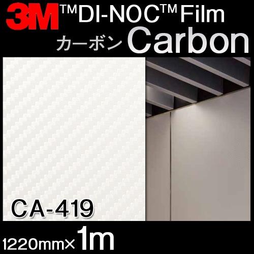 ダイノックシート<3M><ダイノック>フィルム Carbon カーボン CA-419 原反巾 1220mm ×1m