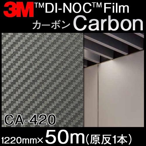 ダイノックシート<3M><ダイノック>フィルム Carbon カーボン CA-420 原反巾 1220mm 1巻(50m)