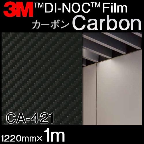 ダイノックシート<3M><ダイノック>フィルム Carbon カーボン CA-421 原反巾 1220mm ×1m