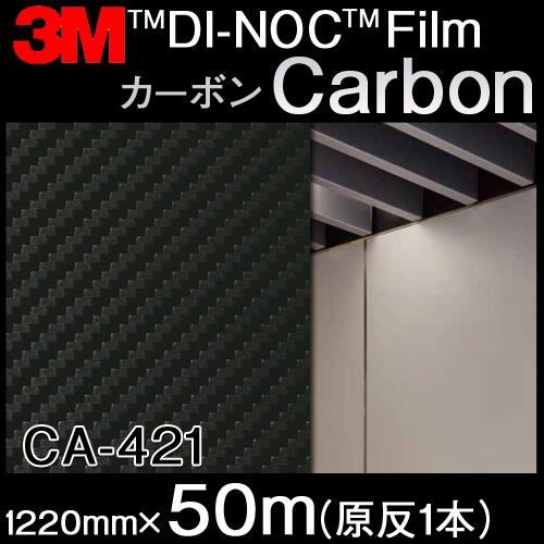 ダイノックシート<3M><ダイノック>フィルム Carbon カーボン CA-421 原反巾 1220mm 1巻(50m)