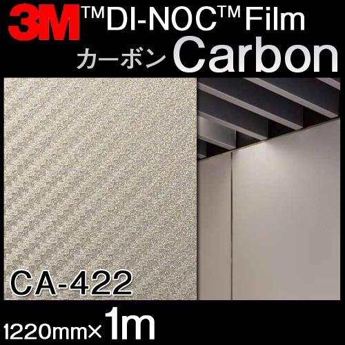 ダイノックシート<3M><ダイノック>フィルム Carbon カーボン CA-422 原反巾 1220mm ×1m
